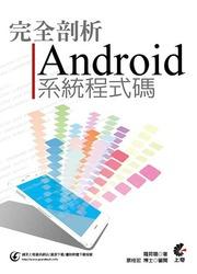 完全剖析Android 系統程式碼 (舊版:徹底研究 Android 系統程式碼)-cover
