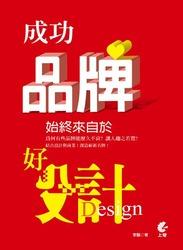 成功品牌始終來自於好設計 (舊版:用好設計,創造成功品牌)-cover
