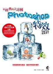 最經典的 228種 Photoshop 特效設計(第二版)(舊版:Photoshop CS6 特效設計經典 228 例)-cover