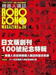 機器人雜誌 ROBOCON Magazine 2015/9 月號 (No.24)-cover