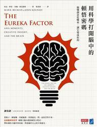 用科學打開腦中的頓悟密碼:搞懂創意從哪來,讓它變成你的 (The Eureka Factor: Aha Moments, Creative Insight, and the Brain)-cover
