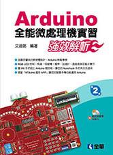 Arduino全能微處理機實習-強效解析, 2/e (附範例光碟)-cover
