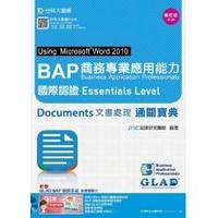 BAP 商務專業應用能力國際認證 Essentials Level 通關寶典-四版(附贈BAP學評系統含教學影片)-cover