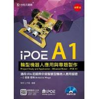 iPOE A1輪型機器人應用與專題製作-邁向IRA初級與中級智慧型機器人應用認證-cover