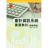 會計資訊系統- 實習教材 (虛擬憑證)-cover