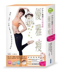 優雅瘦:LuLu's獨創法式慢運動,燃脂 × 塑形 × 美肌不費力氣,從裡到外漂亮到底 (※隨書加贈:LuLu's早安晚安塑形課程DVD+溫蒂妮聯名設計輕運動週曆)-cover