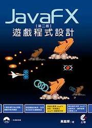 JavaFx 遊戲程式設計(第二版)附光碟-cover