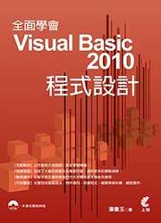 全面學會 Visual Basic 2010 程式設計(附光碟) (舊版:Visual Basic 2010 程式設計實例, 2/e)-cover