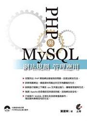 PHP 與 MySQL 網站規劃管理應用, 2/e-cover