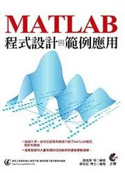 MATLAB 程式設計與範例應用 (舊版:徹底研究 MATLAB 程式設計與實務)-cover