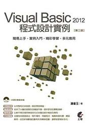 Visual Basic 2012 程式設計實例(第三版)附光碟 (舊版:關鍵焦點!Visual Basic 2012 程式實例設計)-cover
