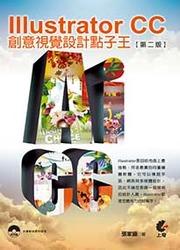 Illustrator CC 創意視覺設計點子王(第二版)-cover