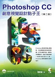 Photoshop CC 創意視覺設計點子王(第二版)-cover