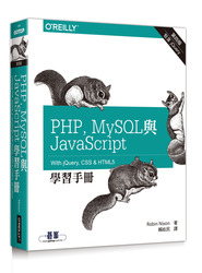 PHP、MySQL 與 JavaScript 學習手冊, 4/e (Learning PHP, MySQL & JavaScript: With jQuery, CSS & HTML5, 4/e)-cover