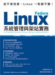 Fedora Linux 系統管理與架站實務-cover