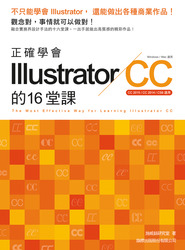 正確學會 Illustrator CC 的 16 堂課-cover