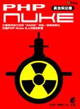 PHP Nuke 黃金架站機-cover