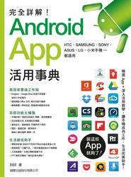 完全詳解!Android App 活用事典-cover