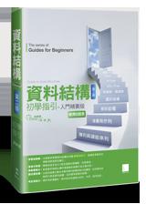 資料結構初學指引─入門精要版, 2/e-cover