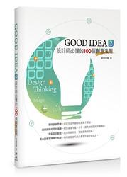 Good Idea 2 設計師必懂的 100 個創意法則-cover