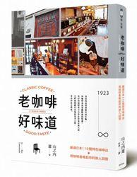 老咖啡,好味道:嚴選日本110間特色咖啡店,用咖啡香喚起你的旅人回憶-cover