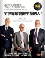 全世界最會做生意的人:巴菲特盛讚新夥伴,巴西3G資本商戰傳奇(DREAM BIG)-cover