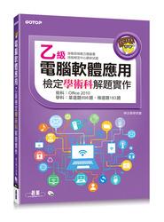 電腦軟體應用乙級檢定學術科解題實作(104年啟用試題)-cover