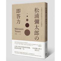 松浦彌太郎の即答力:持續遇見嶄新風景的人生經驗術-cover