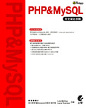 PHP & MySQL 完全架站攻略-cover