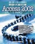 關聯式資料庫 Access 2002-cover