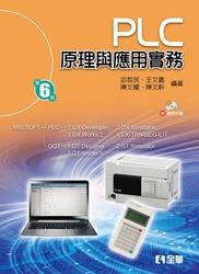 PLC 原理與應用實務, 6/e-cover