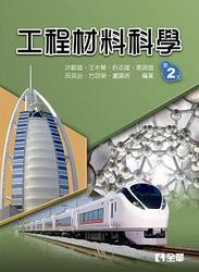 工程材料科學, 2/e-cover