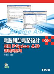 電腦輔助電路設計-活用PSpice A/D-基礎與應用, 3/e