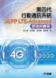 第四代行動通訊系統 3GPP LTE-Advanced:原理與實務-cover