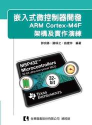 嵌入式微控制器開發─ARM Cortex-M4F 架構及實作演練-cover