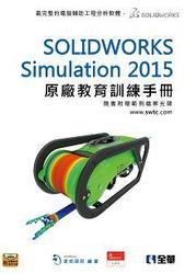 SolidWorks Simulation 2015 原廠教育訓練手冊-cover