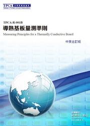 導熱基板量測準則-中英合訂板 (2015新版)-cover