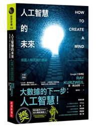 人工智慧的未來:揭露人類思維的奧祕 (How to Create a Mind: The Secret of Human Thought Revealed)-cover