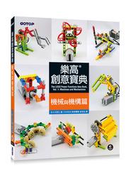 樂高創意寶典:機械與機構篇-cover