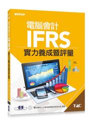 電腦會計 IFRS 實力養成暨評量-cover