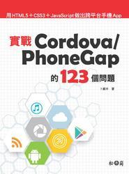 實戰 Cordova / PhoneGap 的 123 個問題:用 HTML5 + CSS3 + JavaScript 做出跨平台手機 App-cover