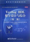 Verilog HDL數字設計與綜合(第2版)-cover