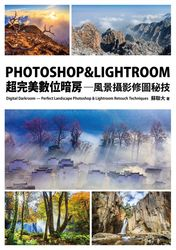 Photoshop & Lightroom 超完美數位暗房:風景攝影修圖秘技-cover