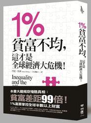 1%:貧富不均,這才是全球經濟大危機!(Inequality and the 1%)-cover