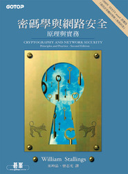 密碼學與網路安全-原理與實務 (Cryptography and Network Security, 2/e)-cover