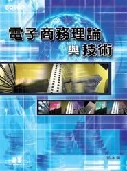 電子商務理論與技術-cover