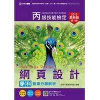 丙級網頁設計學科題庫分類解析-2015年最新版, 7/e-cover