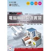 電腦輔助製造實習 Mastercam 附影音教學光碟─修訂版, 2/e-cover