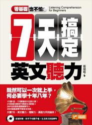 零基礎也不怕:七天搞定英文聽力!(隨書附贈:新手不怕聽不懂!生活英文對話MP3)-cover