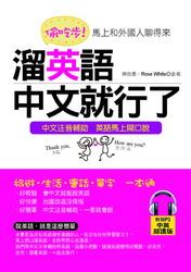 偷吃步!溜英語,中文就行了:馬上和各國人聊開來(附MP3)-cover